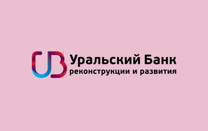 Кредит Открытый с подтверждением дохода УБРиР
